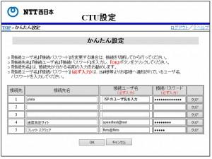 CTUの設定方法