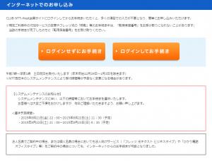 NTT西日本転用ログインスタート画面