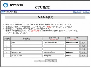 CTU設定画面