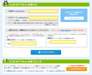NTT西日本転用ログイン画面